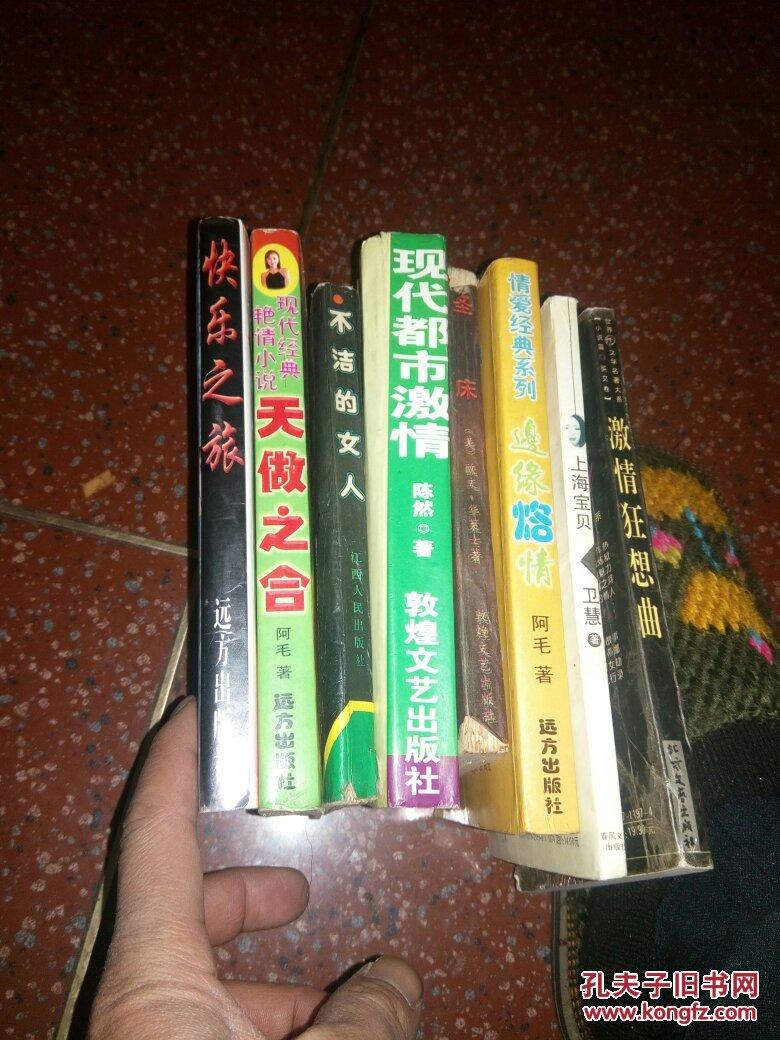 黄色书囹l#�+_杂书一堆,8本合售,见图,(黄色书,少儿勿买)