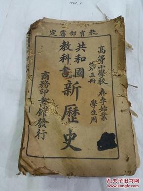 共和国教科书 新历史  一至六册合订一厚册