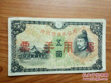 日本帝国军用手票,