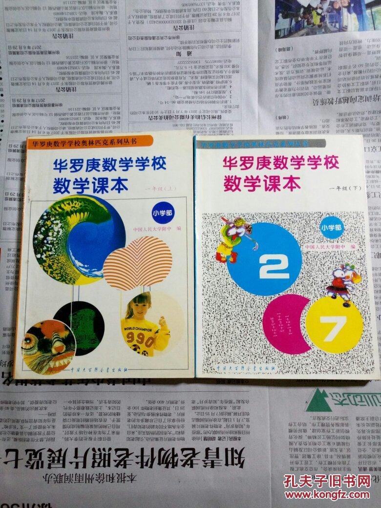 华罗庚数学学校数学课本一年级上下册图片