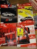 汽车杂志(2016年2-3-4-5-6-7-8-9-11,共9期)