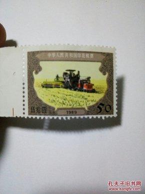 1989年50元印花税票