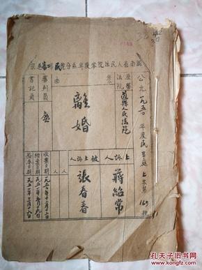 《湖南省人民法院零陵专区分院民二审离婚卷宗》