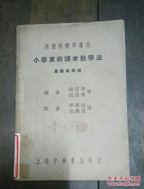 小学算术课本教学法