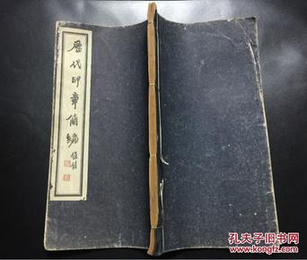 历代印章简编(小16开线装)红色套印本 1978年原装正版