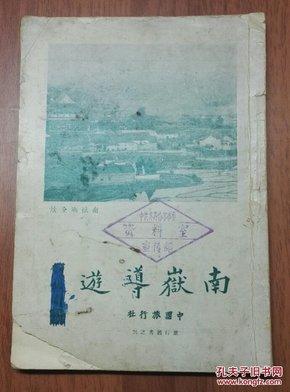 中国旅行社(旅行丛书之三):《南岳导遊》南岳管理局编(32开一册全)