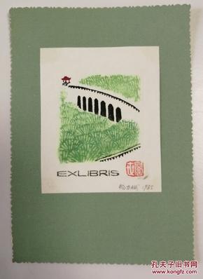 1985年版画家杨力斌铅笔签名创作《世荣》精美套色版画藏书票一枚