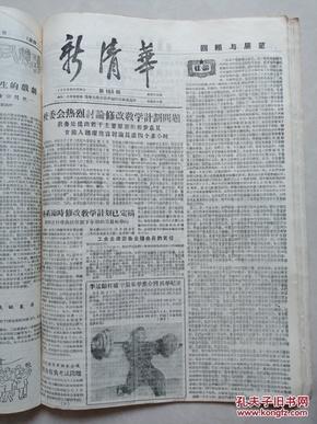 旧报纸,《新清华》1956年9月第151期到1957年3月第174期,共23期合订本,每期四版!8开!都为清华大学内容