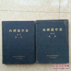 内弹道学表,一、二两册