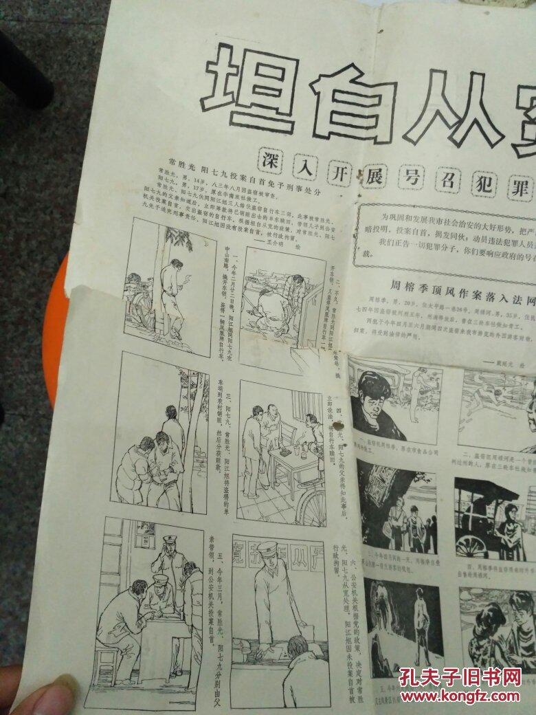 坦白从宽抗拒从严_桂林市司法局_孔夫子旧书网图片