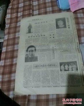 电影晚报1986年7月17日