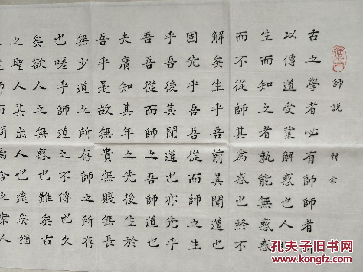 福建莆田著名书法家邓金鎔精品书法一幅 ,师说.图片