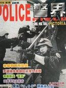 警界画报2002.2 聚焦【3.05】绑架杀人案   歹徒结伙抢劫红门落入法网