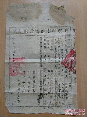 民国三十六年山东省高苑县契纸一张
