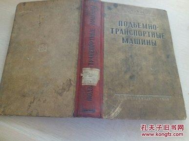 起重运输机(俄文原版)(大连化工厂馆藏书)