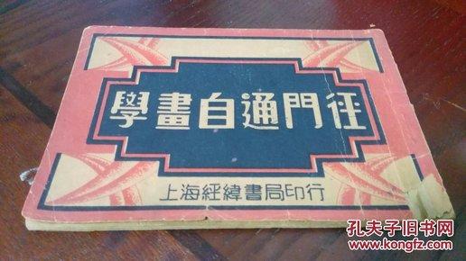 系列丛书 学画自通门径 (民国时期)