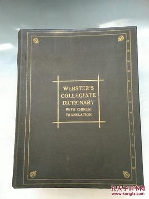 《英汉双解韦氏大学字典》民国十二年 缺最后一页
