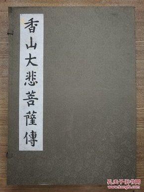 香山大悲菩萨传(有函)