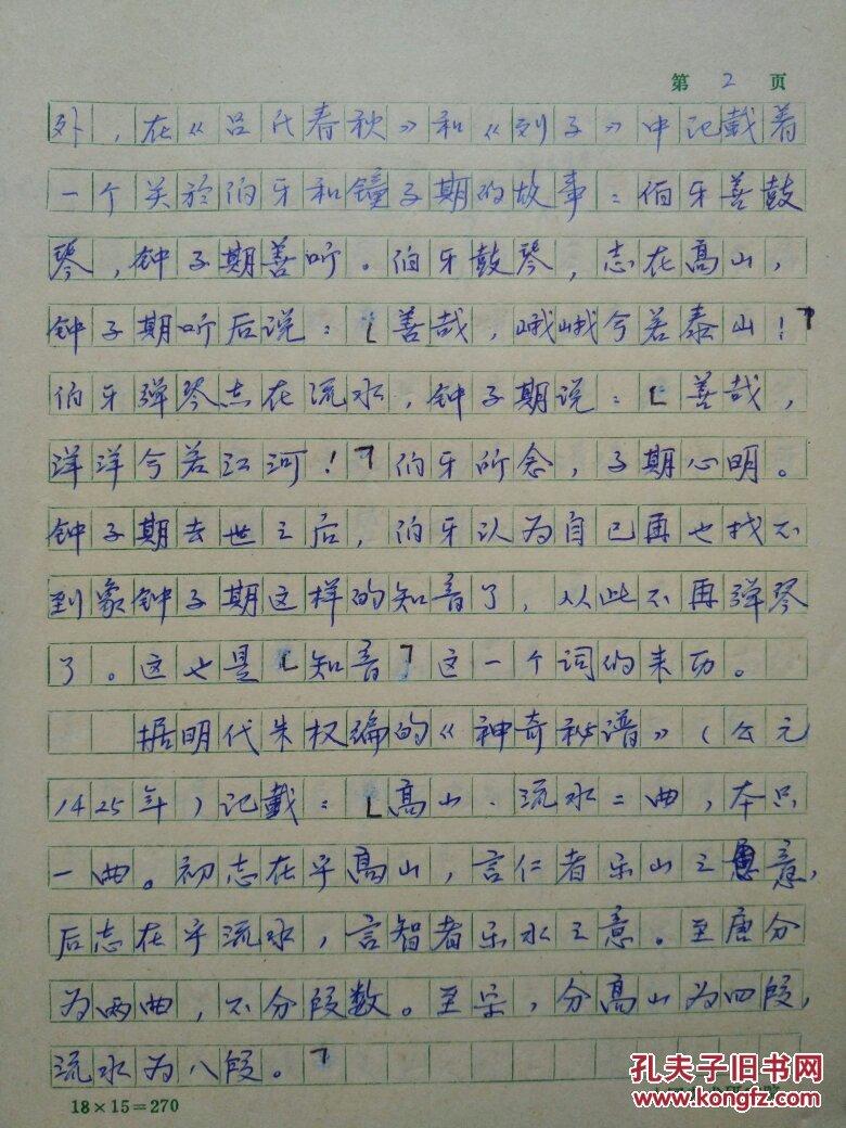北京古琴研究会理事萧兴华撰写古琴曲《流水》文章手稿一篇4页图片