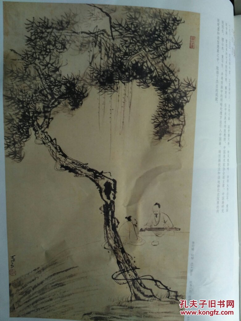 【图】荣宝斋书画经营部艺术品信息2010.1图片