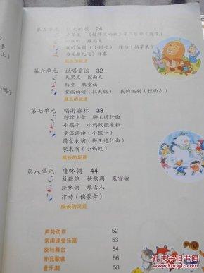 苏教版小学音乐课本一年级上册图片