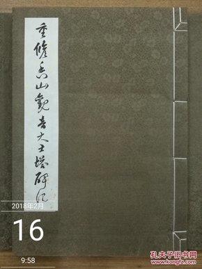 重修香山观音大士塔碑记(有函)