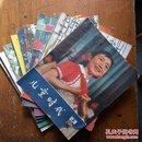 儿童时代(1979年3-18期合售,共15册,其中6、7是合刊)