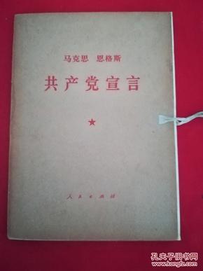 共产党宣言(带涵套)