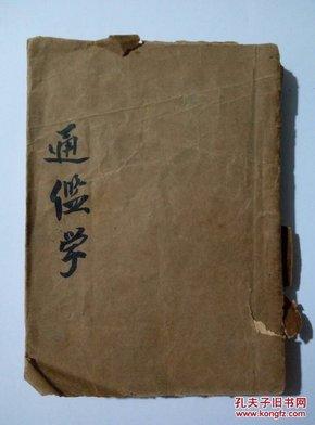 民国三十七年二月初版《学鑑通》张须著