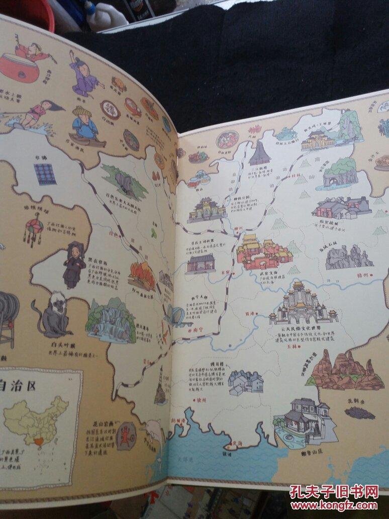 中国:手绘中国地理地图(精装手绘儿童版) [4-12岁]