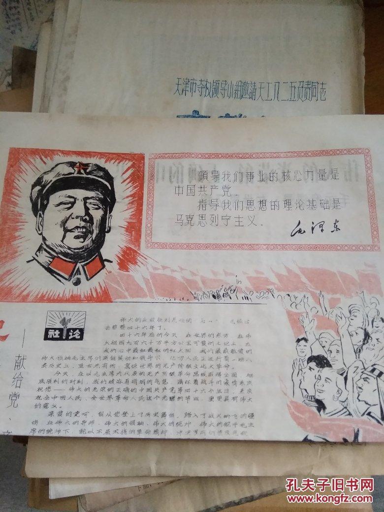 文革时期 天津各地材料大字报手绘报纸 十公斤 详细加