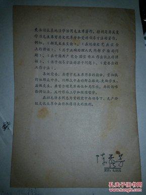 陈秀芳签名,河北省政协主席