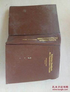 贝儿斯登有机化学手册(第四版第四续篇第15卷第二分册)(德文原版)