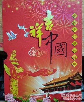 中国小钱币珍藏册