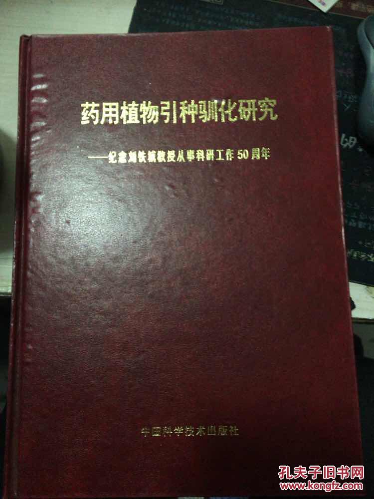 《药用植物引种驯化研究—纪念刘铁城教授从事科研工作50周年》—药用