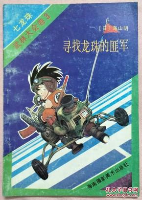 七龙珠:武林大会卷(3)寻找龙珠的匪军
