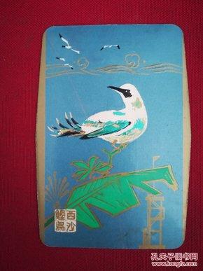 年历卡(1976年)西沙鲤鸟