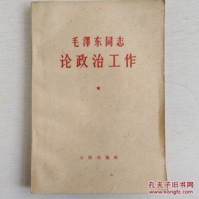 【永清阁藏书】(文革前)毛泽东同志论政治工作
