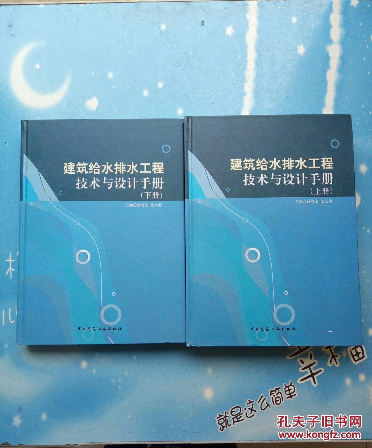 建筑给水排水工程技术与设计手册(上下册)【2010年一版一印,净重3.