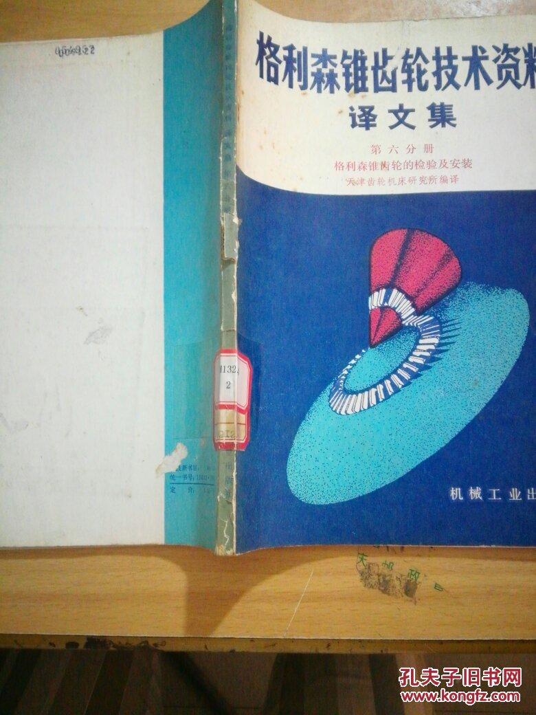 格利森锥齿轮技术资料译文集[第六分册]格林森锥齿轮的检验及安装图片