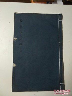 民国珂罗版画册《黄瘿飘人物册》好品白宣纸精印 详情见图 品佳