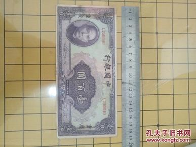 民国美国钞票中国银行百元,加重庆