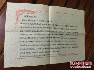 1956年的入党申请书【全品】-红色文献