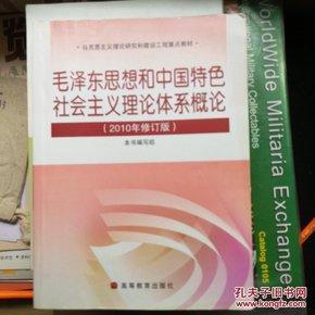 毛泽东思想和中国特色社会主义理论体系概论(2010修订版)