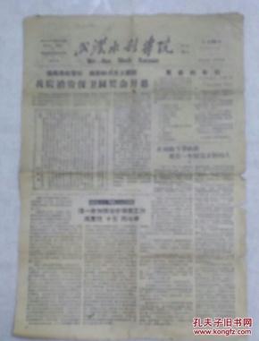 武汉水利学院(双反增刊)第110期