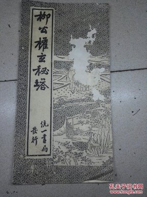 民国版   柳公权玄秘塔