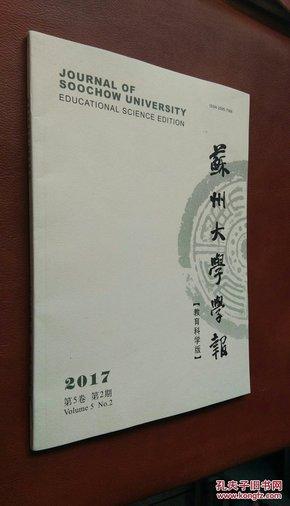 苏州大学学报【教育科学版】 第5卷 第2期