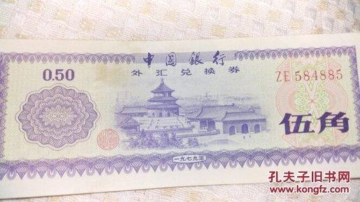 外汇券——五角——1979年
