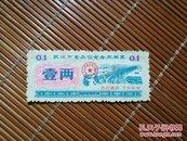 1972年武汉市食品饮食专用粮票 壹两