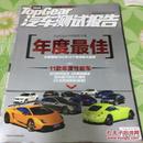 汽车测试报告 2013